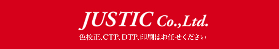 JUSTIC Co.,Ltd 色校正、CTP、DTP、印刷はお任せください